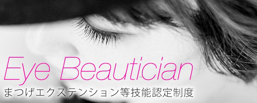 eyebeautycian