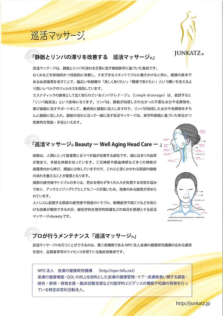 jyunkatsu_2