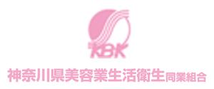 神奈川県美容業生活衛生同業組合 様